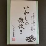 iwashi-ts
